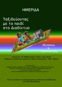 Hmerirda-Paidi-Diadiktyo-Florina-22-02-2014-AfisaWeb