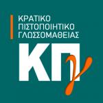 Έκδοση αποτελεσμάτων του Κρατικού Πιστοποιητικού Γλωσσομάθειας, Εξεταστικής περιόδου 2021Α για τις γλώσσες Αγγλική, Γαλλική, Γερμανική, Ιταλική, Ισπανική και Τουρκική