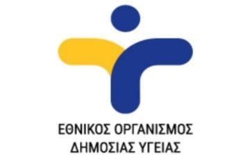 Οι νέες οδηγίες του ΕΟΔΥ για τα μέτρα πρόληψης και αντιμετώπισης της πανδημίας COVID-19 στα σχολεία