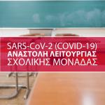 Αναστολή λειτουργίας τμήματος του ΕΕΕΕΚ Φλώρινας λόγω επιβεβαιωμένου κρούσματος COVID-19