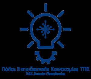 Πόλοι Εκπαιδευτικής Καινοτομίας ΤΠΕ (ΠΔΕ Δυτικής Μακεδονίας)