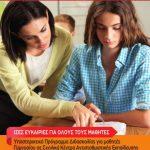Πρόσληψη και τοποθέτηση εκπαιδευτικών για τις ανάγκες της Ενισχυτικής Διδασκαλίας στα Γυμνάσια του Ν. Φλώρινας για το 2020-2021