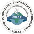 Διεθνείς ηλεκτρονικές περιοδικές εκδόσεις του Ι.ΠΟ.Δ.Ε.