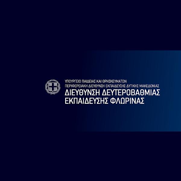 Αναρτήσεις της ΔΔΕ Φλώρινας στη ΔΙΑΥΓΕΙΑ - 27 Απρ 2021