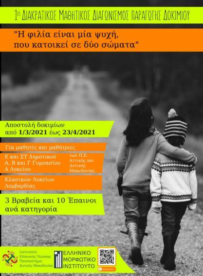 «Η φιλία είναι μία ψυχή, που κατοικεί σε δύο σώματα» – 1ος διακρατικός διαγωνισμός δοκιμίου 2021