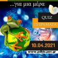 «Γίνε Βιολόγος για μια μέρα» - Ελεύθερο διαδικτυακό κουίζ της ΠΕΒ που απευθύνεται στους μαθητές Λυκείου