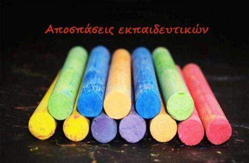 Αποσπάσεις εκπαιδευτικών από ΠΥΣΔΕ σε ΠΥΣΔΕ εντός της ΠΔΕ Δυτικής Μακεδονίας
