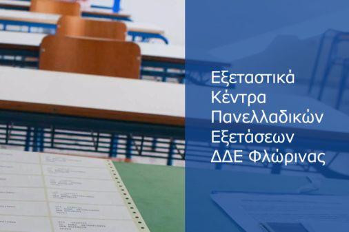 Τα Εξεταστικά Κέντρα των Πανελλαδικών εξετάσεων 2021 των υποψηφίων του Νομού Φλώρινας.
