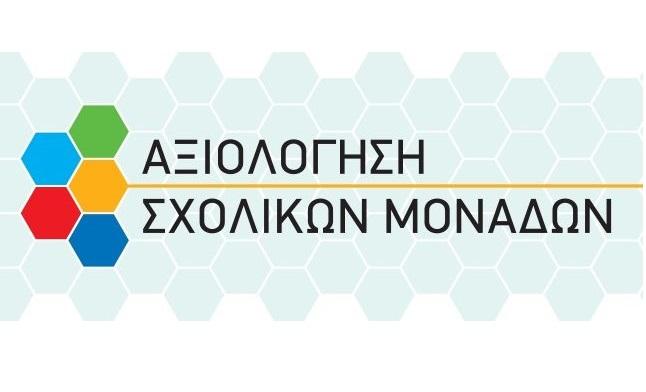 Έως τις 12 Νοεμβρίου 2021 θα παραμείνει ανοικτή η εφαρμογή του ΙΕΠ για υποβολή των εκθέσεων αξιολόγησης των σχολείων
