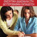 Οδηγίες για την οργάνωση της Ενισχυτικής Διδασκαλίας Ειδικών Μαθημάτων για το σχολικό έτος 2021-2022