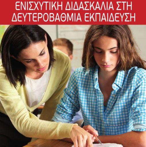 Ενισχυτική διδασκαλία για τους μαθητές Γυμνασίων κατά το 2021-2022