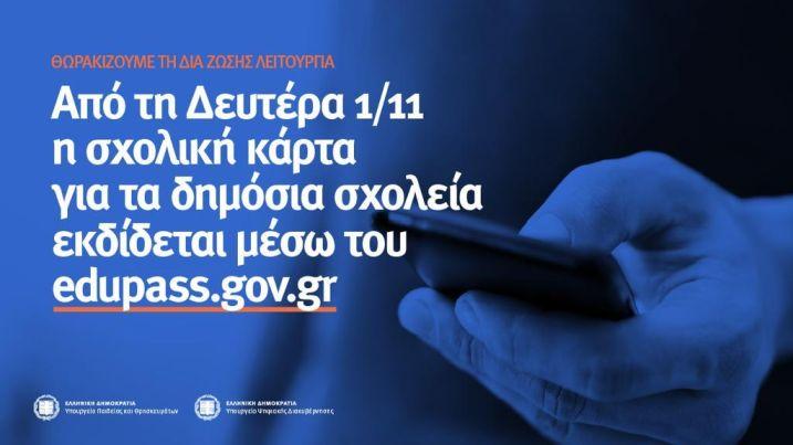 Από τη Δευτέρα 1 Νοεμβρίου 2021 η Σχολική Κάρτα θα εκδίδεται μέσω του edupass.gov.gr
